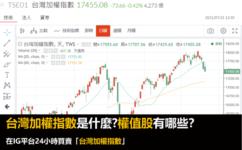 台灣加權指數是什麼?權值股有哪些?台指期貨怎麼買?