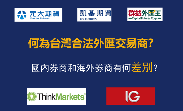 台灣合法外匯平台