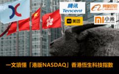 香港恆生科技指數是什麼?和恆生指數(HSI)有何差別?怎麼買?
