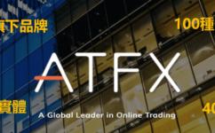 ATFX外匯券商評價:是否詐騙、安全性、平台特色介紹