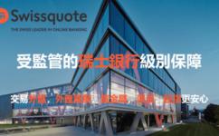 Swissquote瑞訊銀行評價:是否詐騙、安全性、開戶及交易問題總結